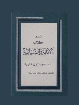 cover image of  نقد كتاب الإمامة و السياسة المنسوب لابن قتيبة