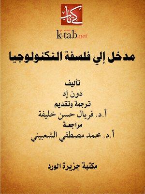 cover image of مدخل إلى فلسفة التكنولوجيا