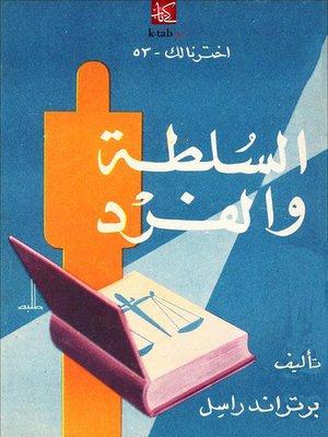 cover image of السلطة والفرد
