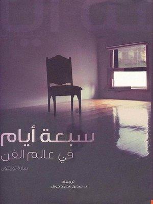 cover image of سبعة أيام فى عالم الفن