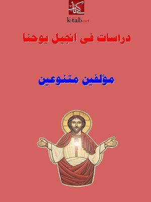 cover image of دراسات فى انجيل يوحنا