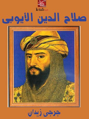 cover image of صـلاح الـدين الأيـوبي