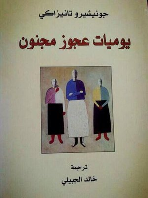 cover image of يوميات عجوز مجنون