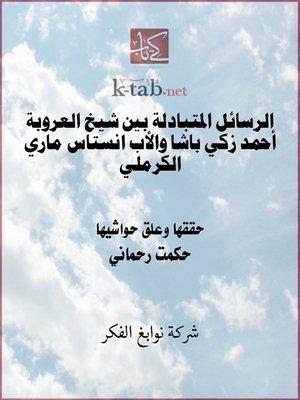 cover image of الرسائل المتبادلة بين شيخ العروبة أحمد زكي باشا والأب انستاس ماري الكرملي