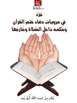 cover image of جزءٌ في مرويات دعَاء خَتم القرآن وَحكمه دَاخل الصَّلاة وخَارجها