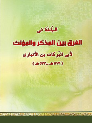 cover image of البلغة في الفرق بين المذكر والمؤنث