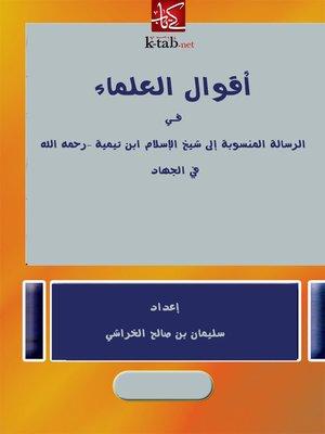 cover image of أقوال العلماء في الرسالة المنسوبة الي شيخ الاسلام ابن تيمية في الجهاد