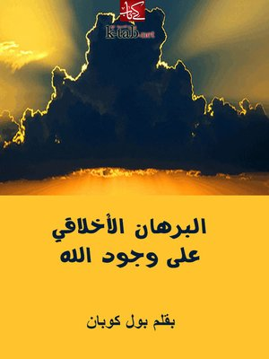 cover image of البرهان الأخلاقي على وجود الله