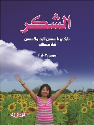 cover image of الشكر