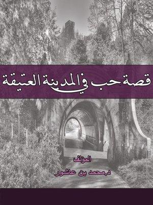 cover image of قصة حب في المدينة العتيقة