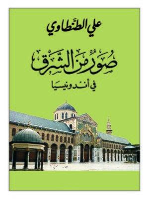 cover image of صور من الشرق في أندونيسيا