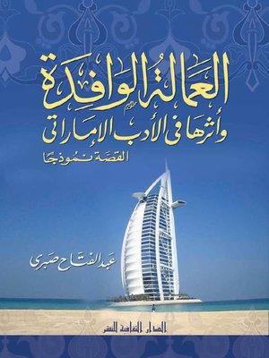 cover image of العمالة الوافدة و أثرها في الأدب الإماراتي