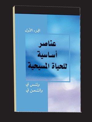cover image of عناصر أساسية للحياة المسيحية - الجزء الأول