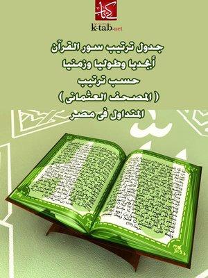جدول ترتيب سور القرآن أبجديا وطوليا وزمنياحسب ترتيب( المصحف العثمانى )  المتداول فى مصر