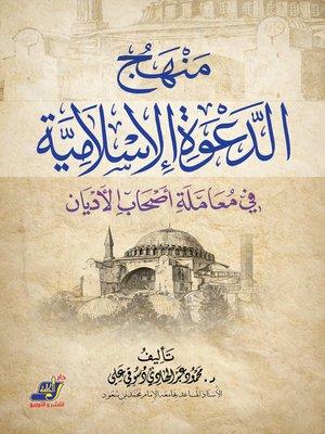 cover image of منهج الدعوع الاسلامية فى معاملة أصحاب الأديان