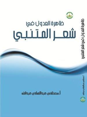 cover image of ظاهرة العدول فى شعر المتنبى ( دراسة فى الشعرية )