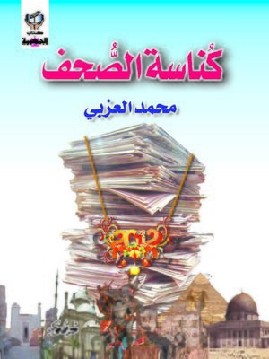 cover image of كناسة الصحف
