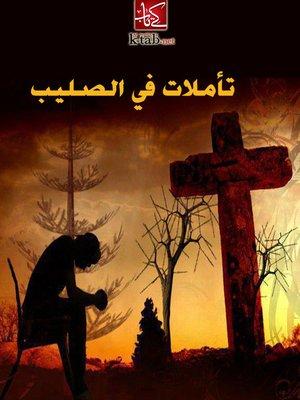 cover image of تأملات في الصليب