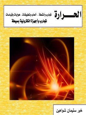 cover image of الحرارة