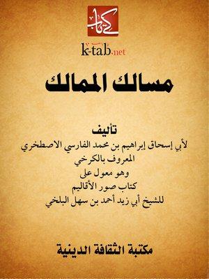 cover image of مسالك الممالك