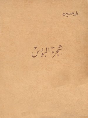 cover image of شجرة البؤس