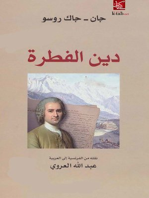 cover image of دين الفطرة