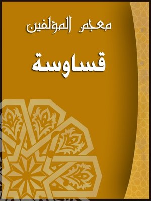 cover image of (معجم المؤلفين (قساوسة