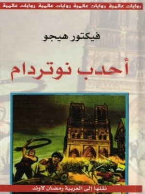 cover image of أحدب نوتدرام