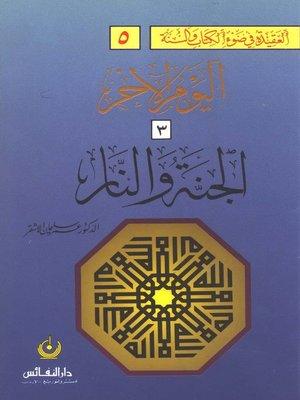 cover image of اليوم الآخر- الجنة والنار