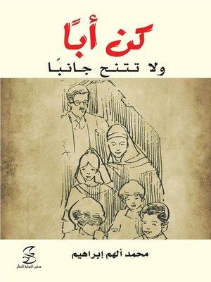 cover image of كن أباَ ولا تتنح جانباَ