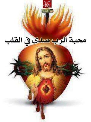 cover image of محبة الرب صدى فى القلب