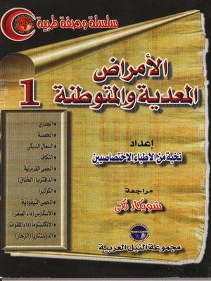 cover image of الامراض المعدية والمتوطنة - الجزء الاول