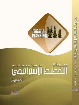 cover image of مقومات التخطيط والتفكير الاستراتيجي المتميز
