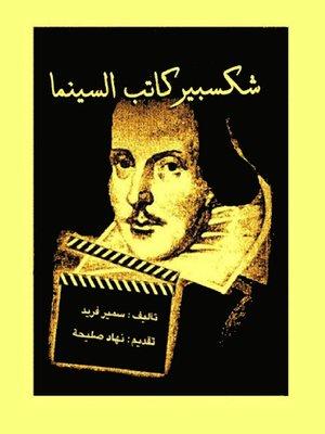 cover image of شكسبير كاتب السينما