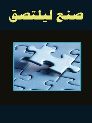 cover image of صنع ليلتصق