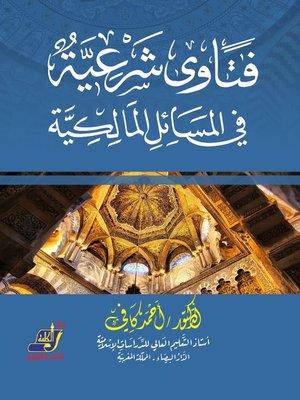 cover image of فتاوى شرعية في المسائل المالكية