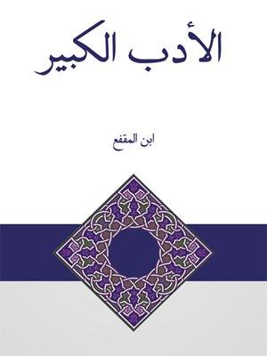 cover image of الأدب الكبير