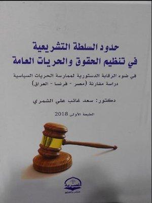 cover image of حدود السلطة التشريعية