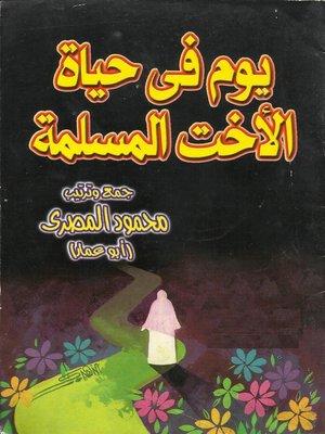 cover image of يوم في حياة الأخت المسلمة
