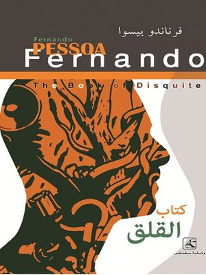 cover image of القلق