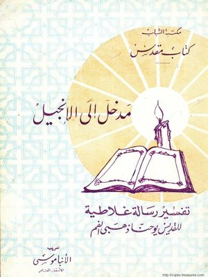 cover image of علي هواك