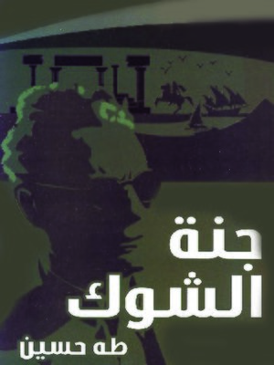 cover image of جنة الشوك