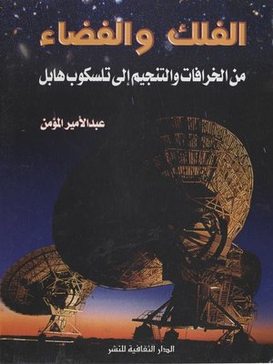 cover image of الفلك و الفضاء من الخرافات و التنجيم إلى تلسكوب هابل