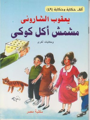 cover image of مشمش أكل كوكى