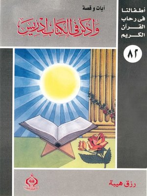 cover image of أطفالنا فى رحاب القرآن الكريم - (82)واذكر فى الكتاب إدريس