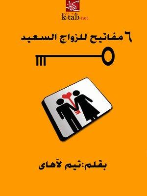 cover image of 6 مفاتيح للزواج السعيد