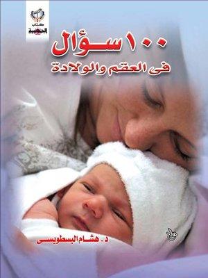 cover image of 100 سؤال فى العقم و الولادة