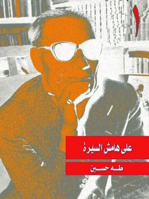 cover image of على هامش السيرة الجزء الأول