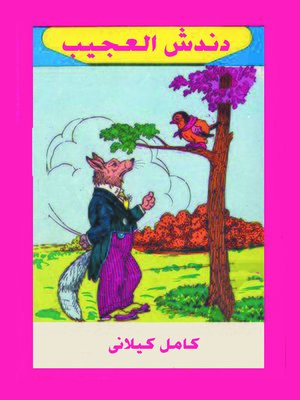 cover image of دندش العجيب