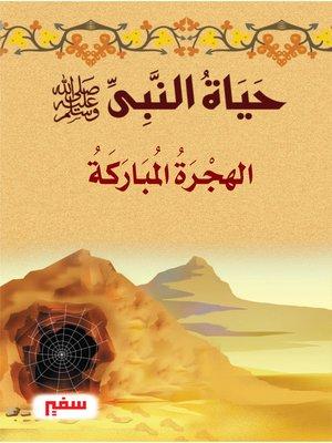 cover image of حياة النبى-صلى الله عليه و سلم- الهجرة المباركة